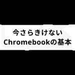 今更聞けないChromebookの基本