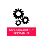 Chromebookガイド 設定や使い方
