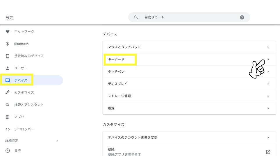 Chromebookの設定画面 デバイス>キーボード