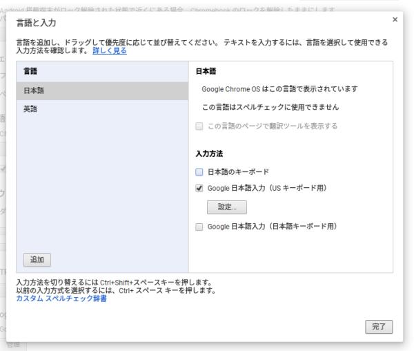 input Japanese ASUS Flip