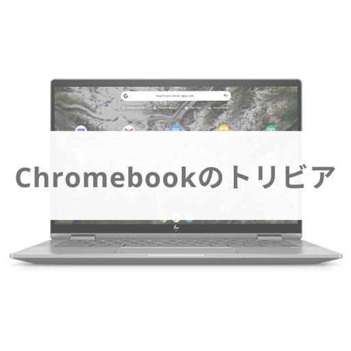 trivia of chromebook